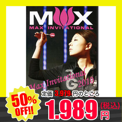 ダーツDVD 【MAX INVITATIONAL】2010