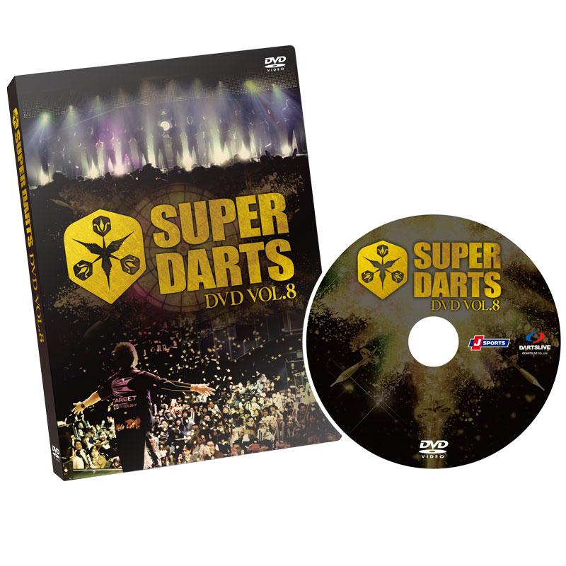 【DVD】 SUPER DARTS VOL.8 ダーツライブテーマ付属 ダーツ 試合 スーパーダーツ2017 スペシャルエディション