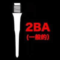 ソフト用(通常2BA)