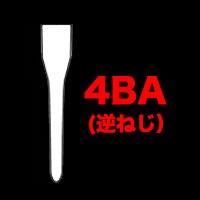 ソフト用(逆ねじ4BA)