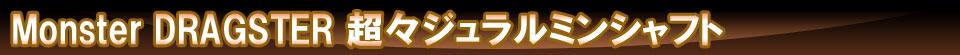 【Monster】DRAGSTER モンスター ドラッグスター 超々ジュラルミンシャフト