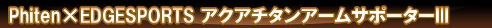 【Phiten×EDGESPORTS】 アクアチタンアームサポーターIII ファイテン×エッジスポーツ ダーツ用サポーター