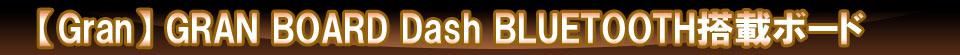 【Gran】 GRAN BOARD Dash  グランボードダッシュ 自宅でオンライン対戦&簡単電子ダーツプレイ! ブルートゥース搭載!スマホ連動電子ダーツボード