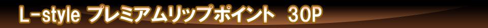 【L-style】プレミアムリップポイン