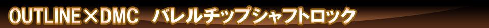 【OUTLINE】バレルチップシャフトロック アウトライン×DMC シリコン便利ツール