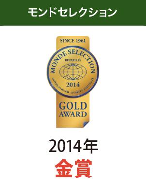 モンドセレクション 2014年 金賞