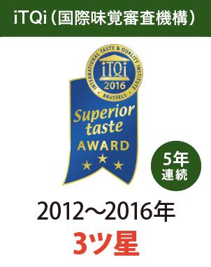 iTQi(国際味覚審査機構)2012〜2016年 5年連続 3ツ星