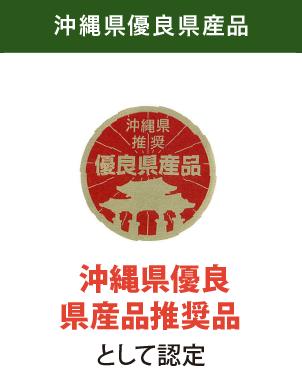 沖縄県優良県産品  沖縄県優良県産品推奨品として認定