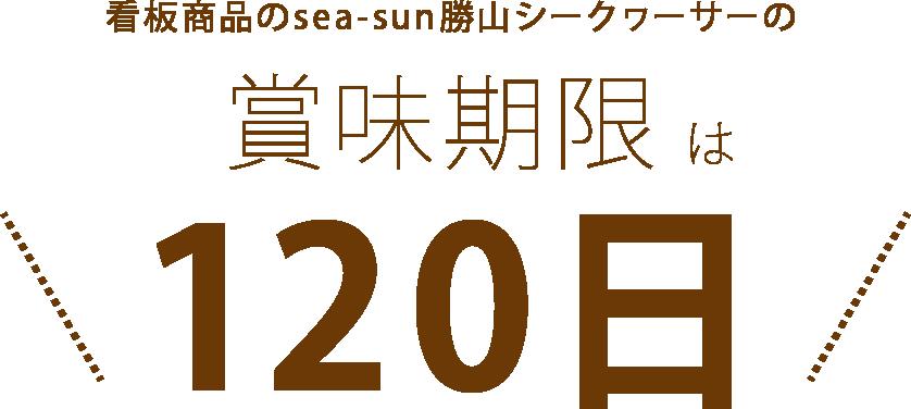 看板商品のsea-sun勝山シークヮーサーの賞味期限は120日