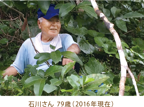 石川さん 79歳(2016年現在)