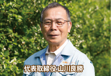 代表取締役 山川良勝