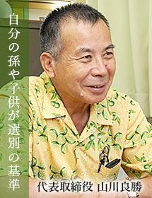 勝山シークヮーサー代表取締役 山川良勝
