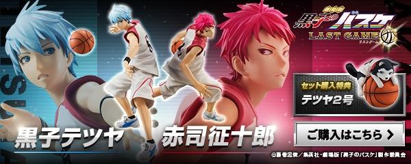 黒子&赤司&テツヤ2号セット LAST GAME ver.