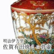 有田焼のミニ骨壷