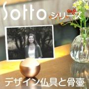 手元供養仏具sottoシリーズ