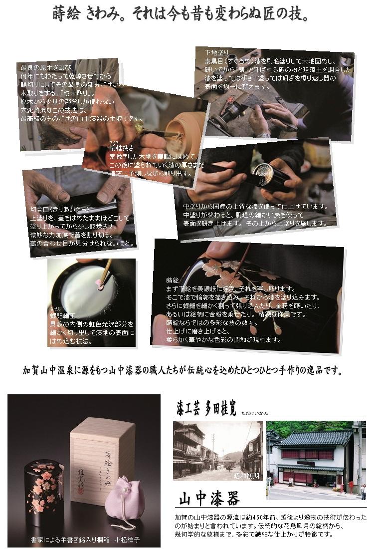 骨壷,きわみ,加賀,山中漆器,製造方法