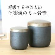信楽焼のミニ骨壷