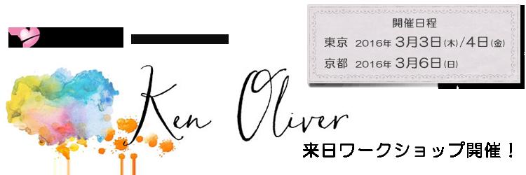 KenOliver_top