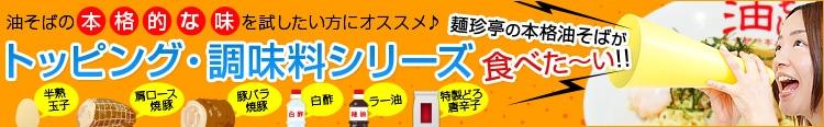 トッピング・調味料シリーズ