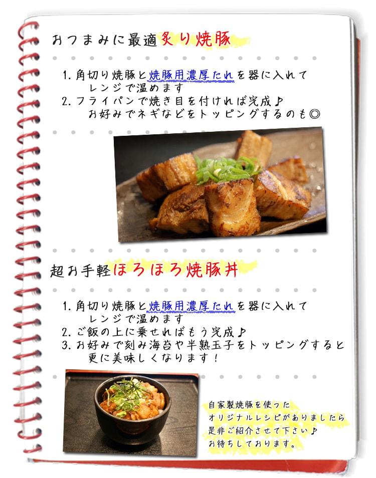 自家製角切りビ焼豚レシピ