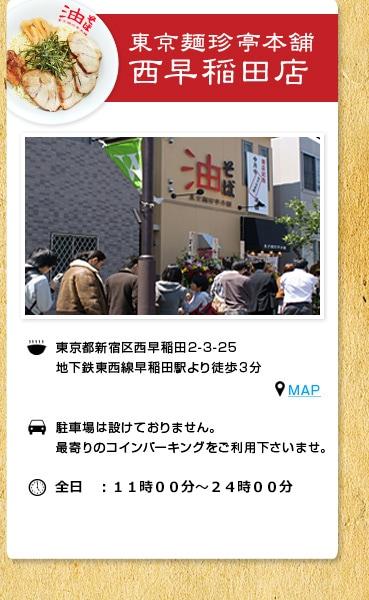 東京麺珍亭本舗西早稲田店