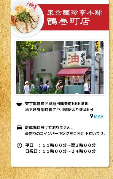 東京麺珍亭本舗鶴巻町店