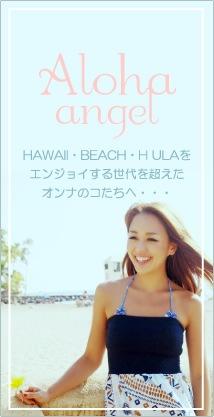 AlohaAngel