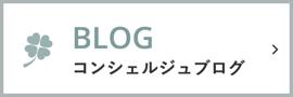 Blog コンシェルジュブログ
