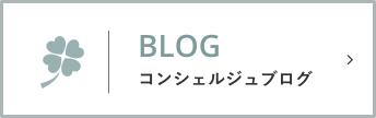 コンシェルジュブログ