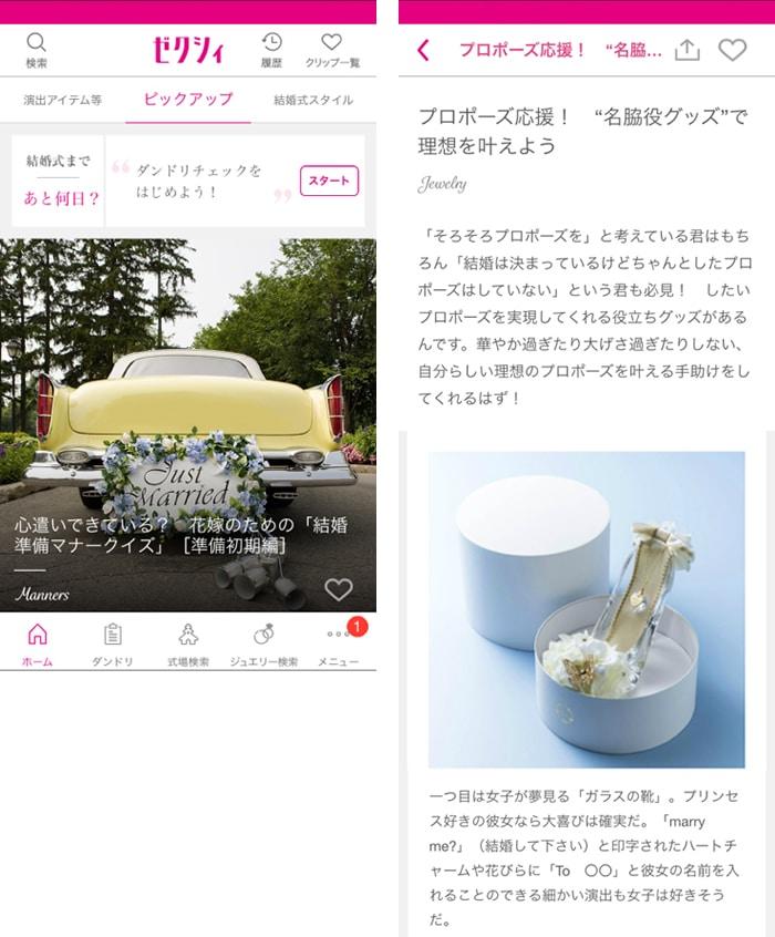 ウェディング雑誌「ゼクシィ」公式アプリ内のプロポーズアイテム記事【プロポーズ応援!名脇役グッズで理想を叶えよう!】に、弊社商品の「シンデレラのガラスの靴 ホワイト」が紹介されました。
