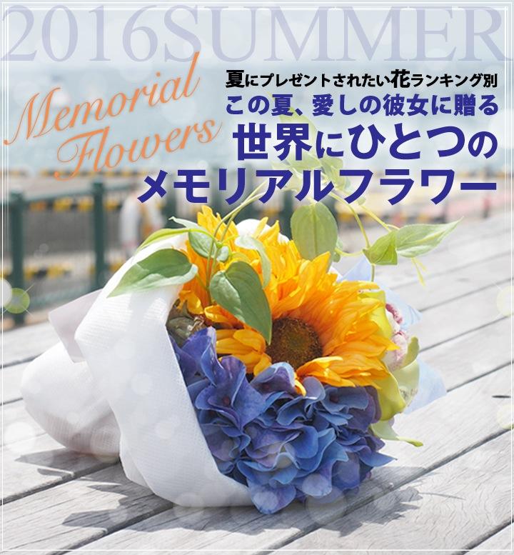 夏にプレゼントされたい花ランキング別 この夏、愛しの彼女に贈る世界にひとつのメモリアルフラワー