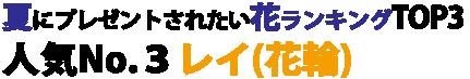 夏にプレゼントされたい花ランキングTOP3 人気No.3レイ(花輪)