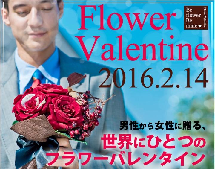 男性から女性に贈る、世界にひとつのフラワーバレンタイン