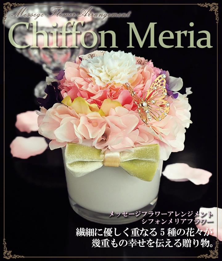 メッセージフラワーアレンジメント シフォンメリアフラワー 繊細に優しく重なる5種の花々が幾重もの幸せを伝える贈り物。