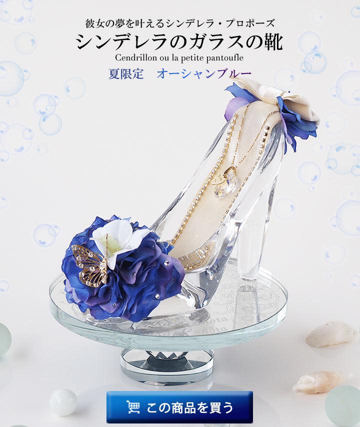 彼女の夢を叶えるシンデレラ・プロポーズ シンデレラのガラスの靴 ブルー