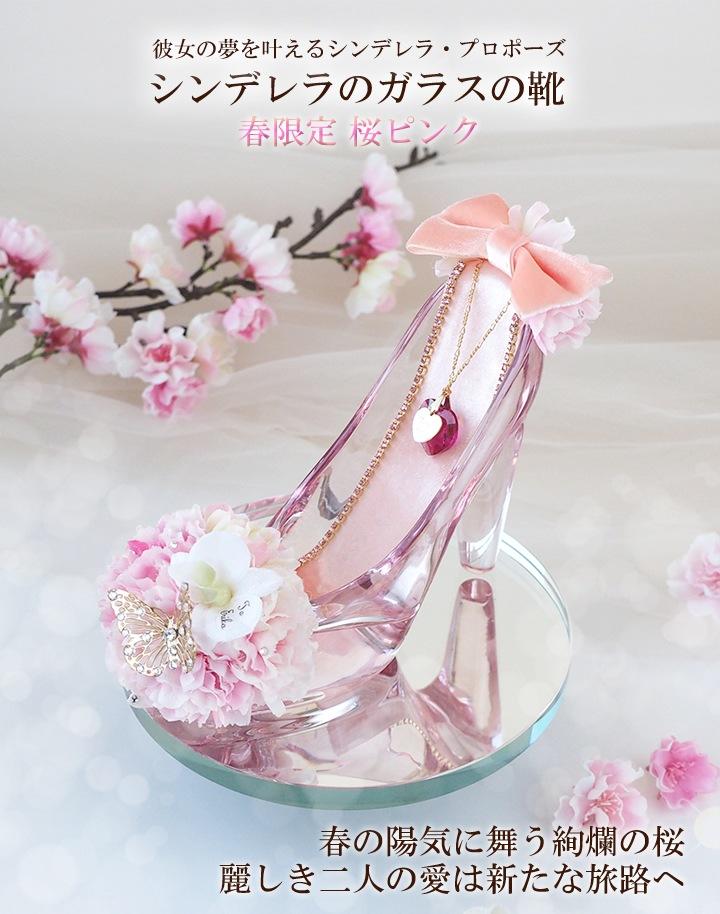 彼女の夢を叶えるシンデレラ・プロポーズ シンデレラのガラスの靴  春限定 桜ピンク