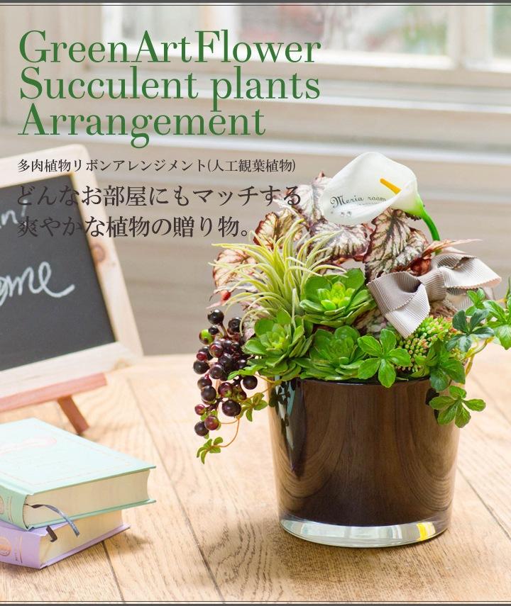 多肉植物リボンアレンジメント(人工観葉植物)  どんなお部屋にもマッチする 爽やかな植物の贈り物。