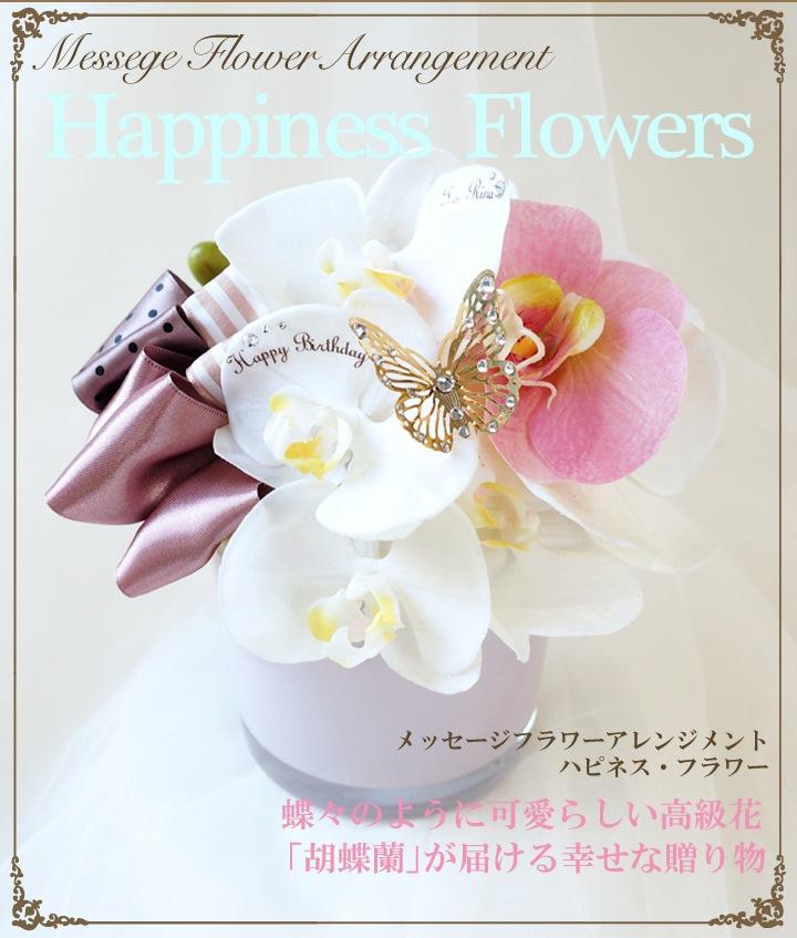 メッセージフラワーアレンジメント ハピネスフラワー 蝶々のように可愛らしい高級花「胡蝶蘭」が届ける幸せな贈り物