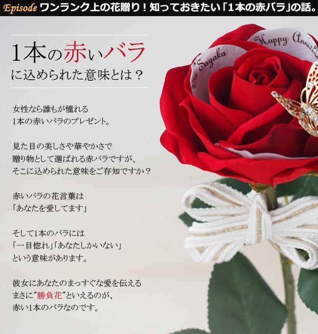 ワンランク上の花贈り!知っておきたい「1本の赤バラ」の話。