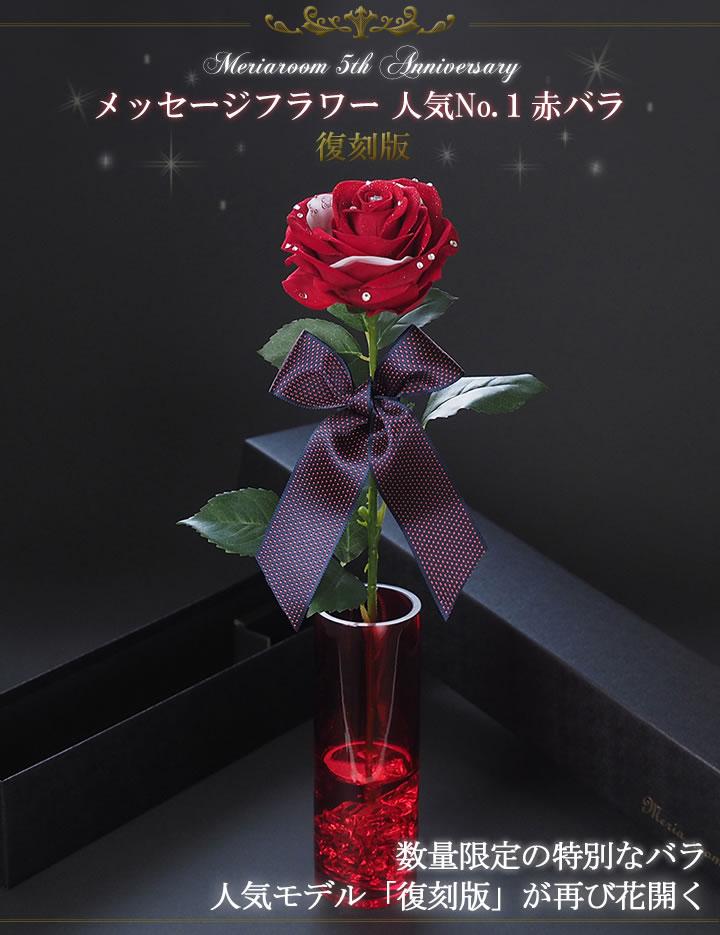 【復刻版】メッセージフラワー人気No.1赤バラ