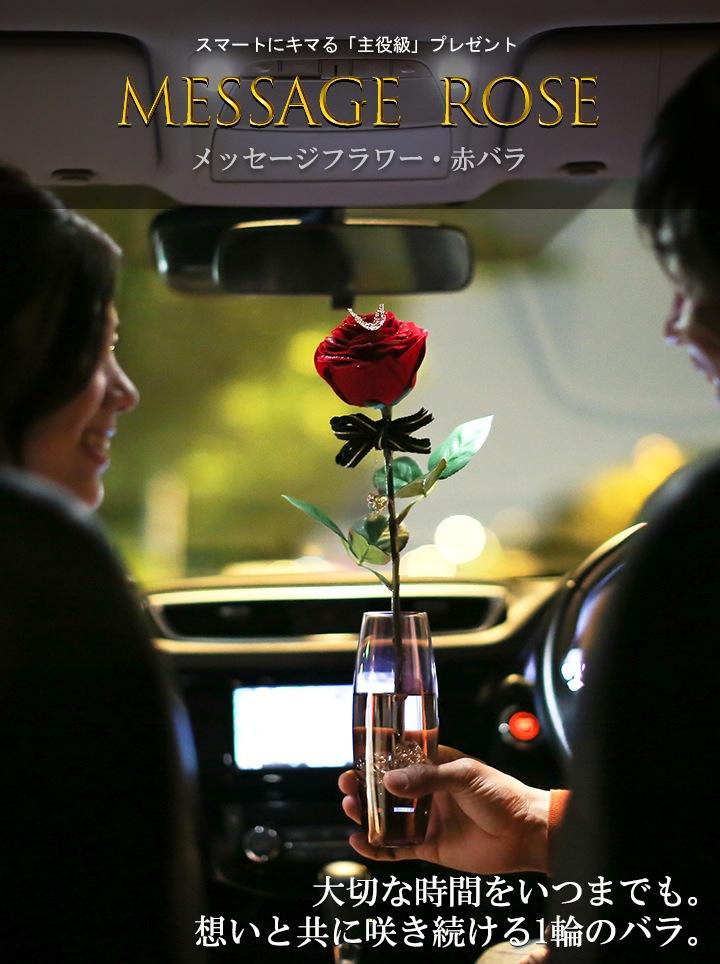 誕生日・プロポーズ・記念日 メッセージフラワー人気NO.1赤バラ
