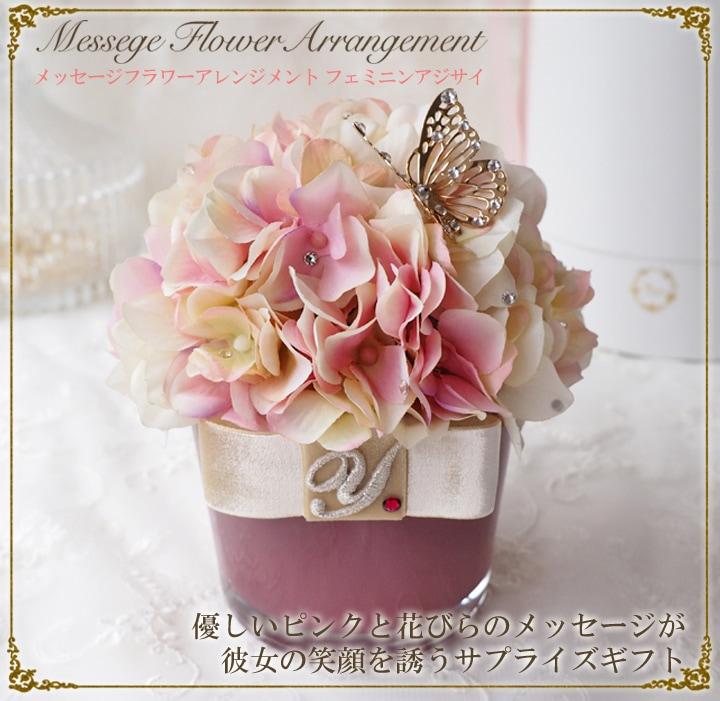 メッセージフラワーアレンジメント フェミニンアジサイ 優しいピンクと花びらのメッセージが彼女の笑顔を誘うサプライズギフト