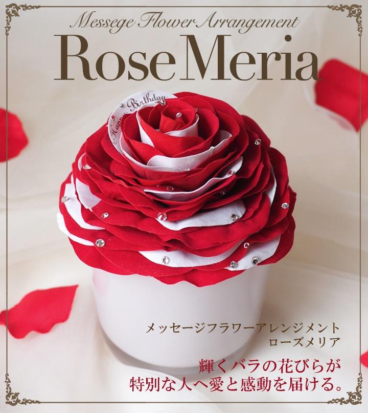 メッセージフラワーアレンジメント ローズメリア  輝くバラの花びらが特別な人へ愛と感動を届ける。