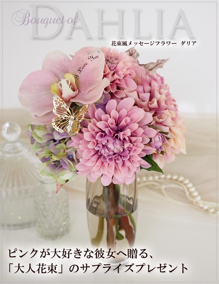 バッグから溢れる花々と愛を贈る、永遠を誓うプロポーズ・フラワー。
