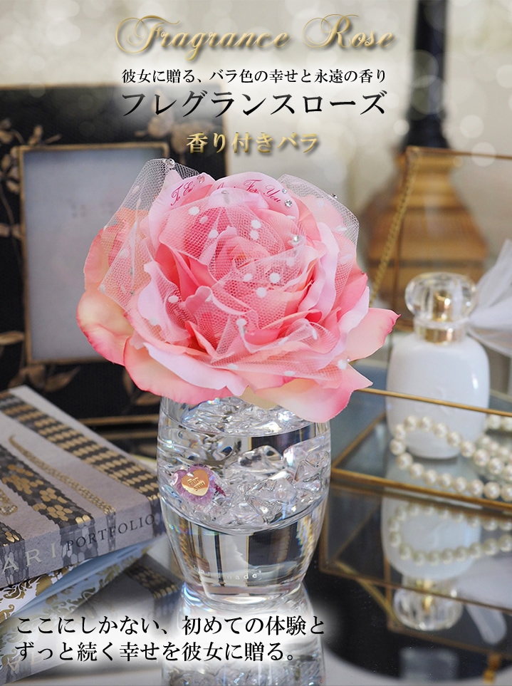 彼女に贈る、バラ色の幸せと永遠の香り フレグランスローズ 香り付きバラ