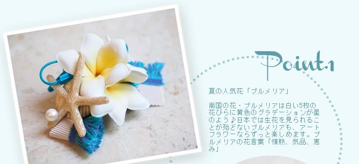 夏の人気花「プルメリア」南国の花・プルメリアは白い5枚の花びらに黄色のグラデーションが星のよう♪日本では生花を見られることが殆どないプルメリアも、アートフラワーならずっと楽しめます。プルメリアの花言葉「情熱、気品、恵み」