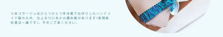※本コサージュはひとつひとつ手作業でお作りしたハンドメイド製のため、仕上がりに多少の個体差があります(使用素材量は一緒です)。予めご了承ください。