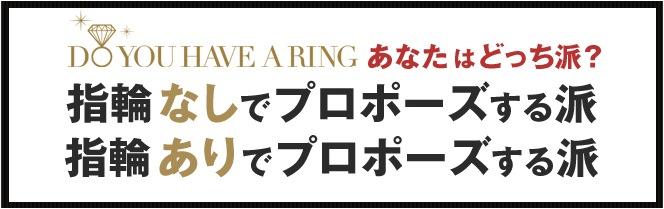 指輪ありでプロポーズする派 指輪なしでプロポーズする派