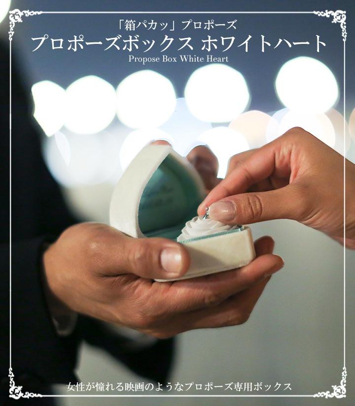 プロポーズボックス ホワイトハート