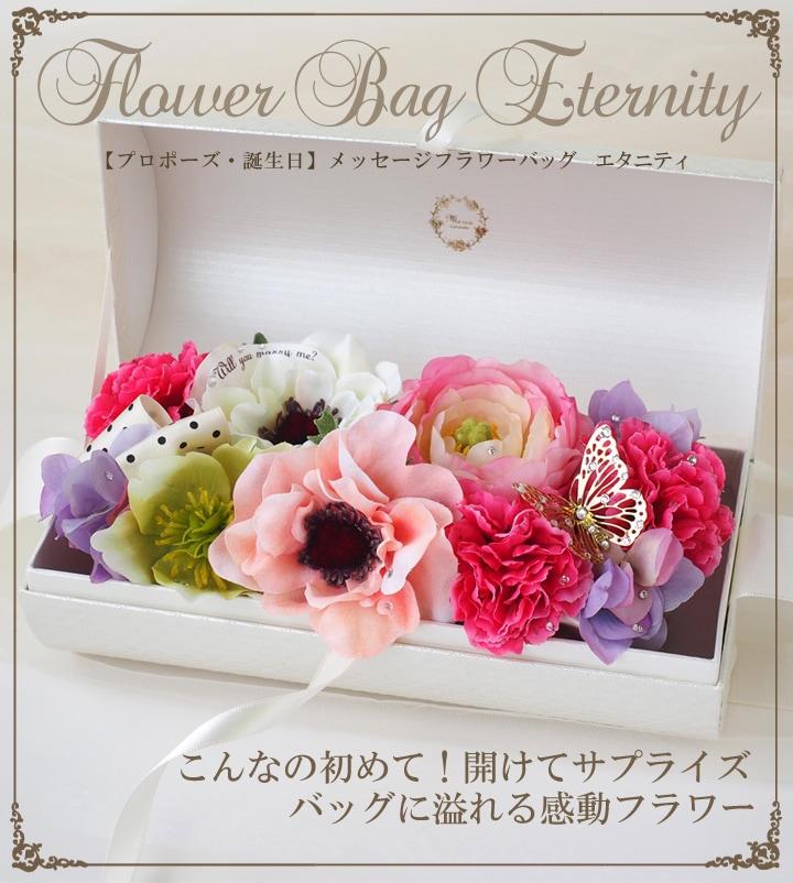 サプライズなお花のギフト フラワーバッグ